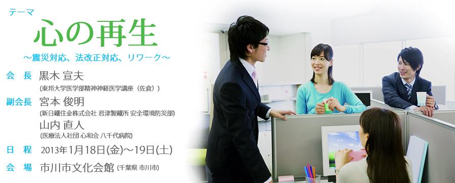 第20回日本産業ストレス学会