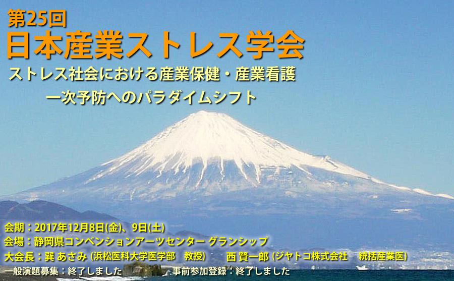 第25回日本産業ストレス学会