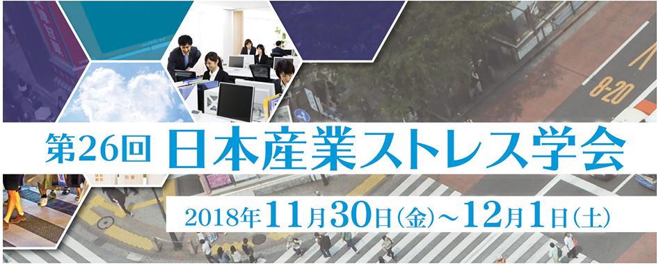 HOME 第26回日本産業ストレス学...